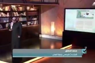 محمد المطلق متحدث وزارة العدل