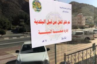 إغلاق 7 محلات مخالفة برجال ألمع - المواطن