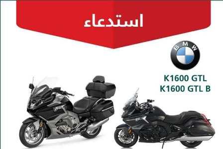 التجارة تستدعي 38 دراجة BMW بسبب خلل فني