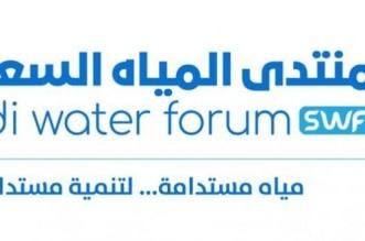 البيئة تطلق منتدى المياه السعودي مارس المقبل