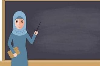 وظائف تعليمية للنساء