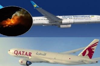 تفاصيل نجاة طائرة ركاب قطرية من السقوط بصاروخ إيراني - المواطن