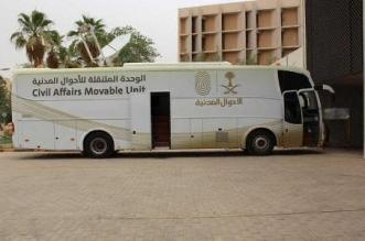 عربة الأحوال المتنقلة تقدم خدماتها في ثلوث المنظر - المواطن