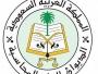 """ديوان المحاسبة يفتح باب التسجيل للتدريب """"عن بُعد"""" لمنسوبي الجهات الحكومية"""