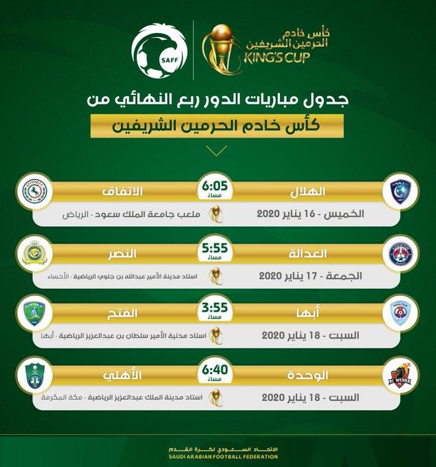 جدول مواعيد مباريات دور الثمانية بـ كأس الملك سلمان صحيفة المواطن الإلكترونية