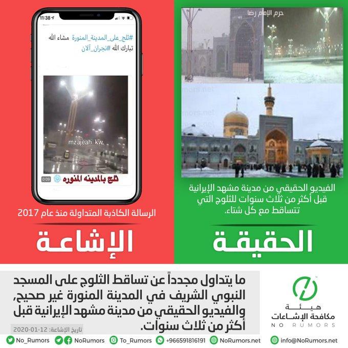 بالفيديو.. حقيقة ثلوج الحرم النبوي - المواطن