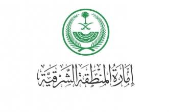 إمارة المنطقة الشرقية شعار