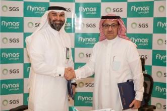 عقد بأكثر من مليار ريال بين طيران ناس والسعودية للخدمات الأرضية - المواطن