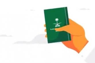 بالفيديو.. مزايا وتعليمات جواز السفر السعودي عبر منصة أبشر - المواطن