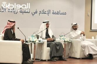 شاهد بالصور.. منشآت تناقش دور الإعلام ومساهماته في تنمية ريادة الأعمال - المواطن