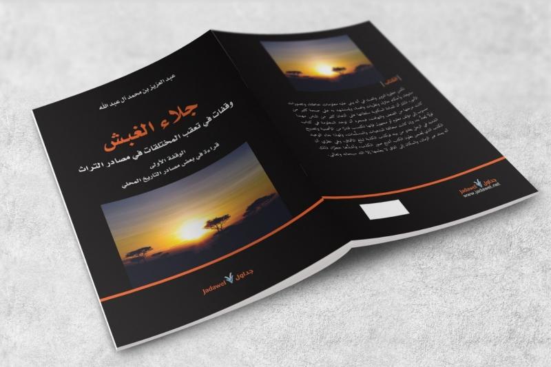 جلاء الغبش.. كتاب يتصدى لإشكالات تاريخية - المواطن