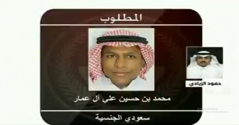 فيديو.. معلومات عن أخطر مطلوب إرهابي محمد آل عمار