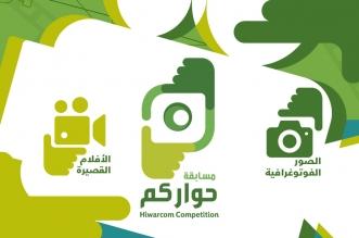 164 عملًا تتنافس في مسابقة حواركم - المواطن