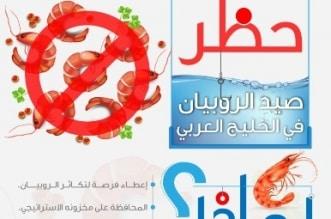 البيئة تحظر صيد الروبيان في الخليج العربي