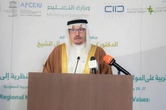 وزير التعليم ال الشيخ