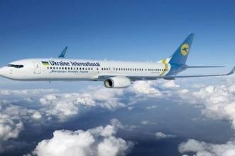 الخطوط الجوية الأوكرانية تعلن إيقاف رحلاتها فوق إيران - المواطن