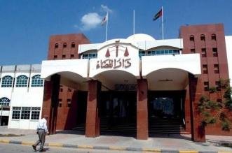 محكمة إماراتية ترفض وصاية أم على ابنتها وتثبت ولاية الجد - المواطن