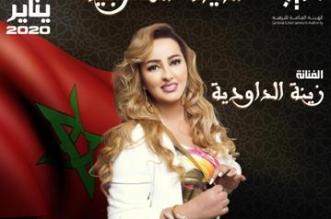 زينة الداودية تستعد لحفل موسم الرياض بمجموعة من المفاجآت - المواطن
