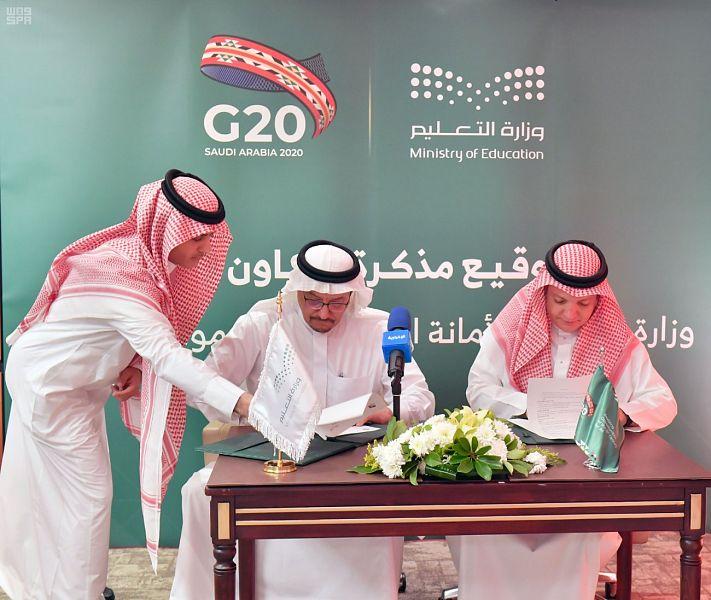 توقيع اتفاقيتين بين التعليم وأمانة مجموعة العشرين