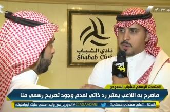 متحدث نادي الشباب أحمد المسعود