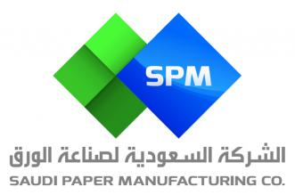 اشركة السعودية لصناعة الورق
