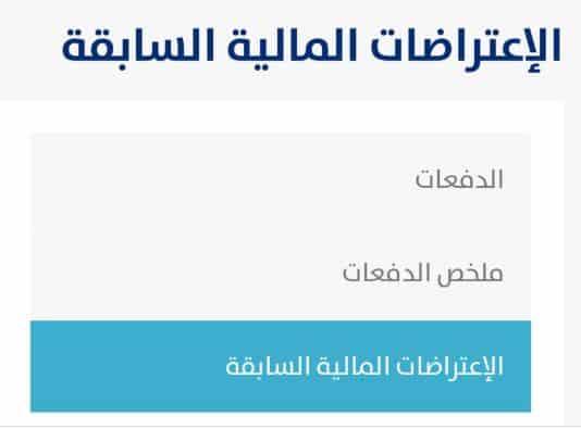 حساب المواطن : 90 يومًا مهلة للاعتراض على نتيجة الأهلية