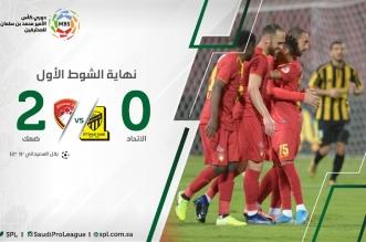 الاتحاد ضد ضمك في الدوري السعودي