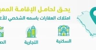 هل تمنح الإقامة المميزة حامليها حق امتلاك العقارات في المملكة؟ - المواطن