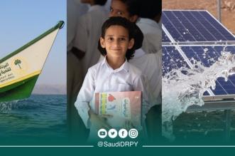 SDRPY يسلط الضوء على جهود المملكة في تنمية اليمن - المواطن