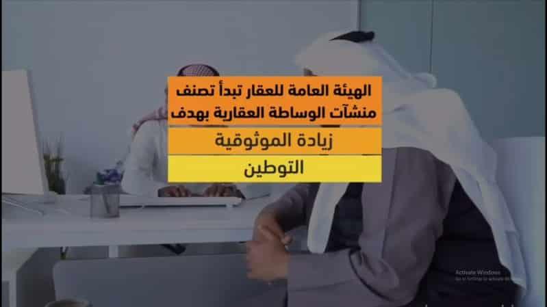 فيديو.. هيئة العقار تحد من سيطرة العمالة وتبدأ تصنيف منشآت الوساطة
