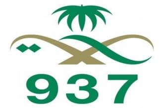 الصحة مركز 937