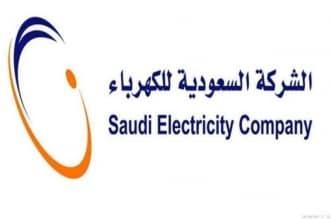 #وظائف إدارية وهندسية شاغرة في شركة الكهرباء - المواطن
