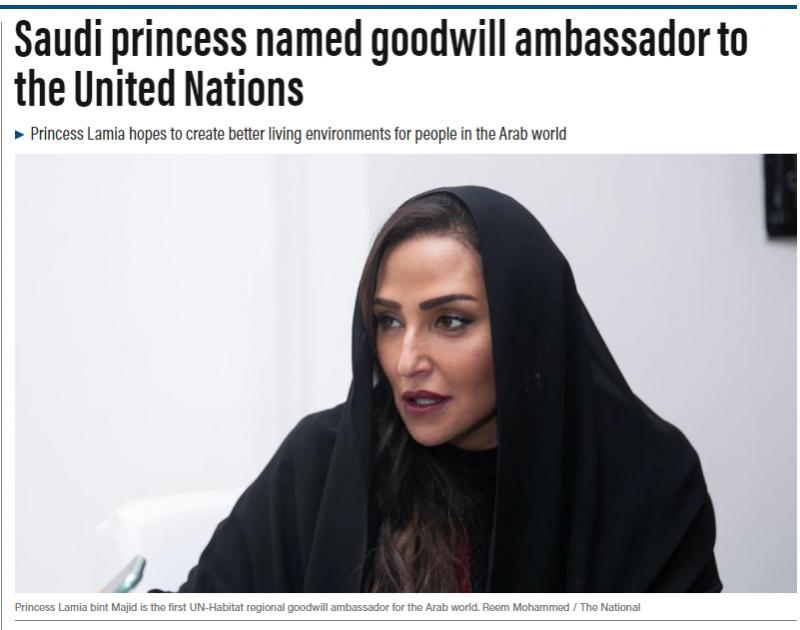 تعيين الأميرة لمياء بنت ماجد كأول سفيرة للنوايا الحسنة لبرنامج موئل الأمم المتحدة