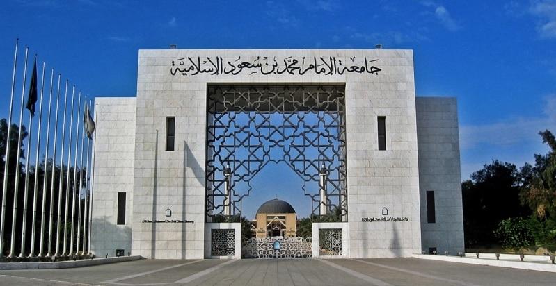 #وظائف شاغرة بهيئة التدريس في جامعة الإمام