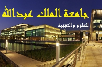 #وظائف إدارية وصحية شاغرة في جامعة كاوست - المواطن