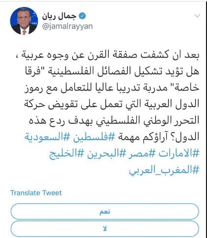 مذيع الجزيرة يحرض علانية على اغتيال رموز الدول العربية