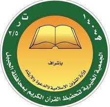 100 وظيفة معلم شاغرة بجمعية تحفيظ القرآن بالجبيل - المواطن
