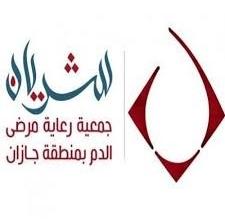 وظائف للرجال والنساء بجمعية رعاية مرضى الدم بجازان - المواطن