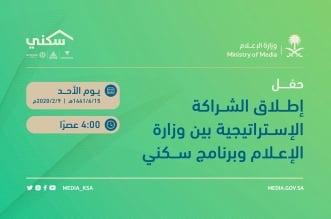 ترقب حفل إطلاق الشراكة بين الإعلام والإسكان غدًا - المواطن