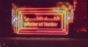 مسرح مرايا العلا يحتضن ليالي الموسيقى الفارسية