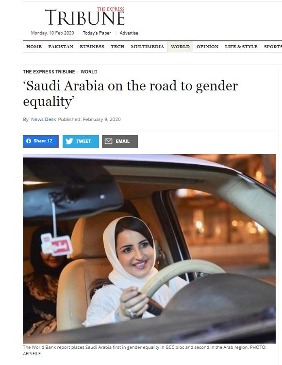 المساواة بين الجنسين في المملكة