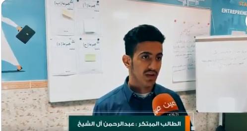 بالفيديو .. طالب سعودي يبتكر طريقة لحماية الحرم المكي وزائريه من كورونا