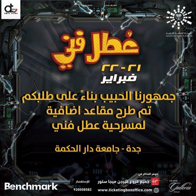 """بعد نفاد التذاكر.. آل الشيخ يعلن زيادة مقاعد """"عطل فني"""" - المواطن"""