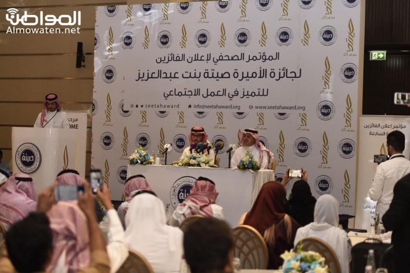 إعلان أسماء الفائزين بجائزة الأميرة صيتة
