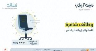 غرفة الرياض تطرح 227 وظيفة للجنسين بعدة تخصصات