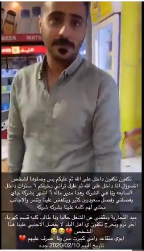 بالفيديو.. سعودي يبكي لفصله من وظيفته والعمل تحقق