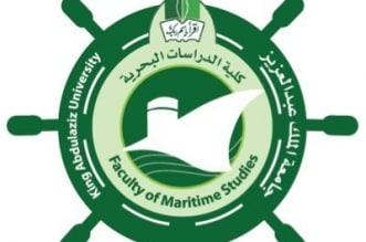 وظائف شاغرة في كلية الدراسات البحرية بجامعة المؤسس - المواطن