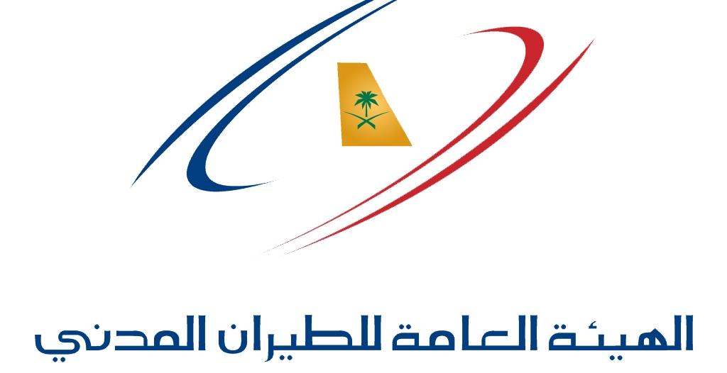 #وظائف هندسية وإدارية شاغرة في هيئة الطيران المدني