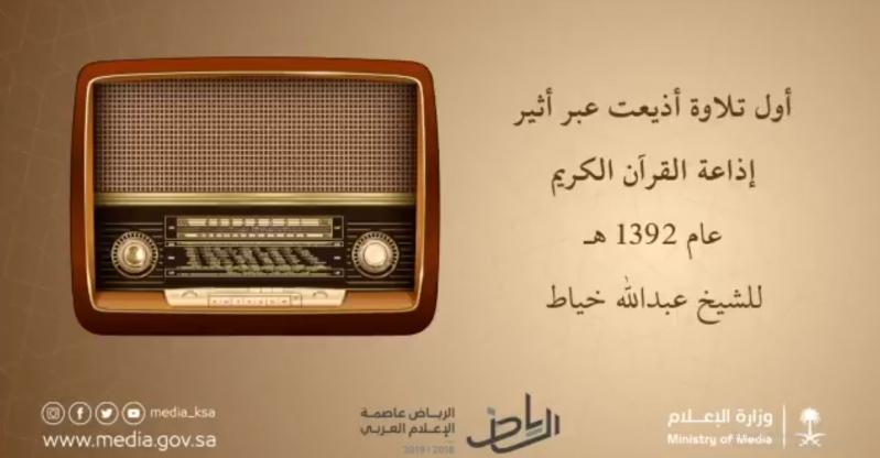 فيديو.. أول تلاوة عبر إذاعة القرآن الكريم للشيخ عبدالله خياط