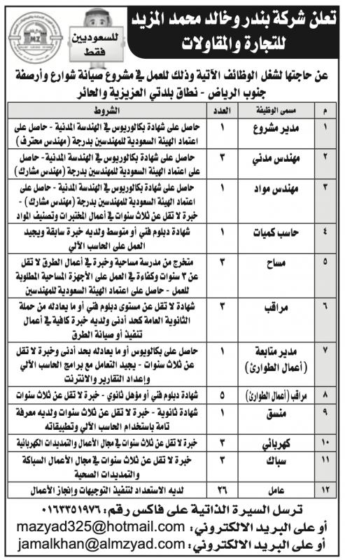 51 وظيفة بعدة تخصصات في الرياض